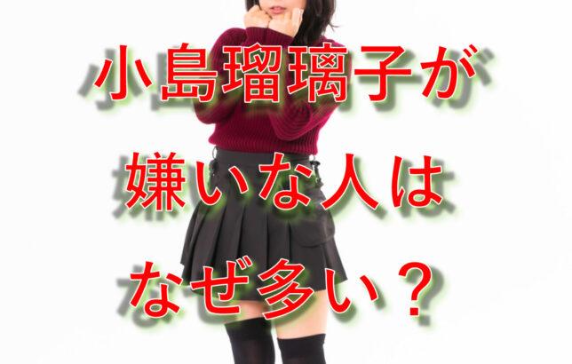 小島瑠璃子嫌い