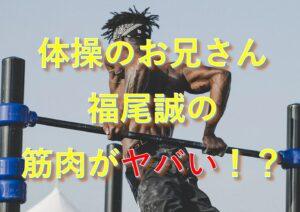 体操のお兄さん福尾誠の筋肉がヤバイ!やたらと半袖率が高い問題